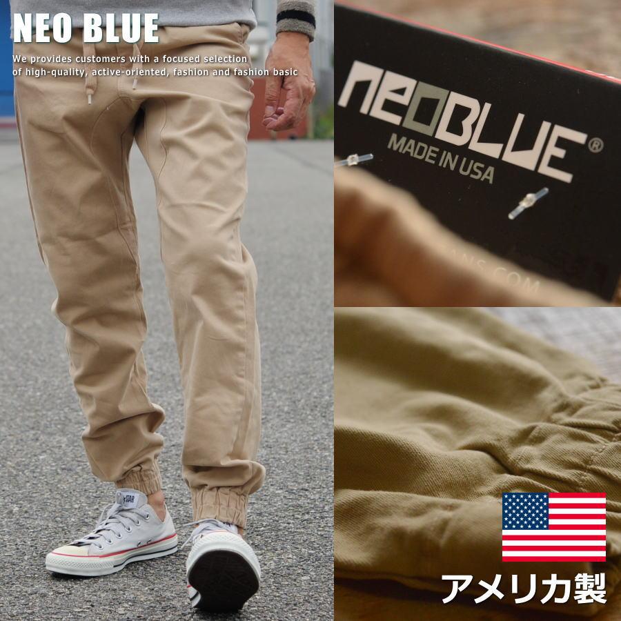 NEO BLUE アメリカ製 MADE IN USA ジョガーパンツ メンズ ストレッチ ロサンジェルス LA パンツ 7604 KHAKI カーキ■03170910