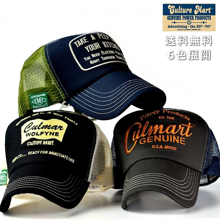 CULTURE MART カルチャーマートよりデザイン 丁寧な作り込み超COOLなメッシュキャップが登場 ^^ ラッピング無料 スーパーSALE価格 カルチャーマート キャップ メッシュキャップ 101282■180215 帽子 メンズ レディース 手数料無料