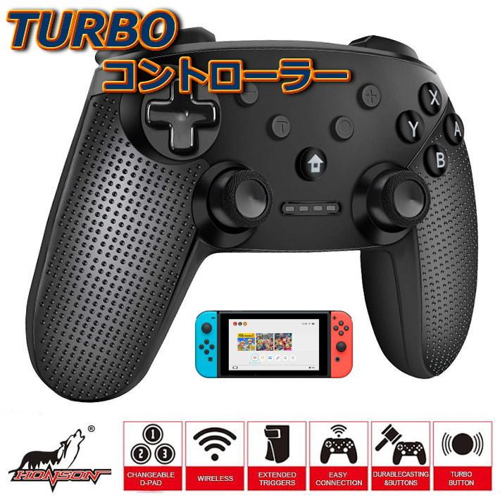 ニンテンドー スイッチ プロコンタイプのコントローラー コントローラー 気質アップ プロコン PRO Nintendo Switch ワイヤレス 送料無料 ブラック HD振動 無線 PC対応 ゲーム lite TURBO機能 宅配便送料無料 ジャイロセンサー 7990670
