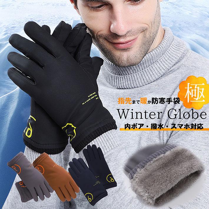 セットアップ ゴワゴワせず スタイリッシュなデザインで防寒性 防水性に優れた手袋です 送料無料 速攻配達 手袋 メンズ 防寒 裏起毛 ボア スノボ 撥水 アウトドア スマホ対応 スキー キャンプ 防寒手袋 卓出 iphone対応 7990329 グローブ