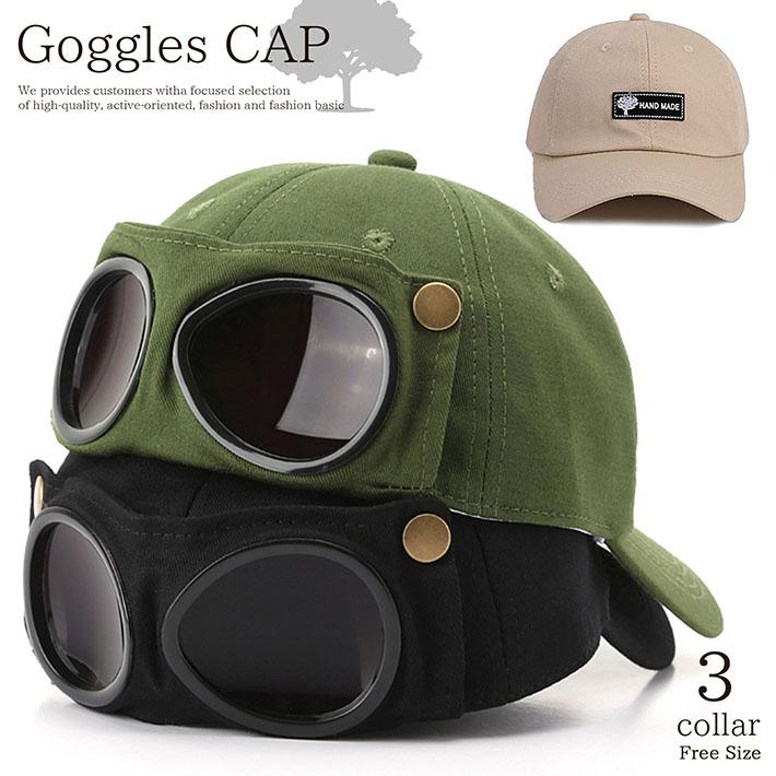 ゴーグルがお洒落 キャップ 帽子 メンズ 新作 有名な レディース ゴーグル 送料無料 野球帽 ローキャップ 7988488