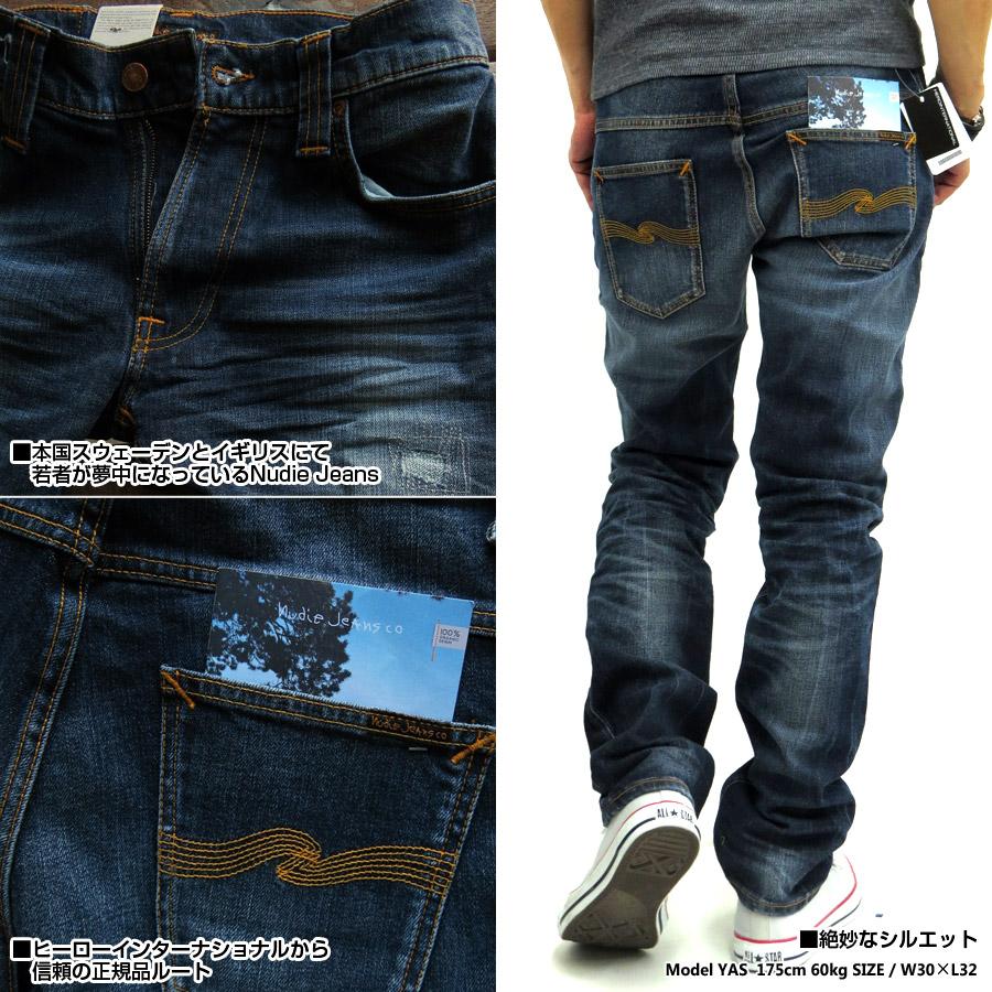 Nudie Jeans Nudie jeans men's skinny denim skirts long 39161-1188 THIN FINN 223 SHREDDED FIEND ■ 05140417