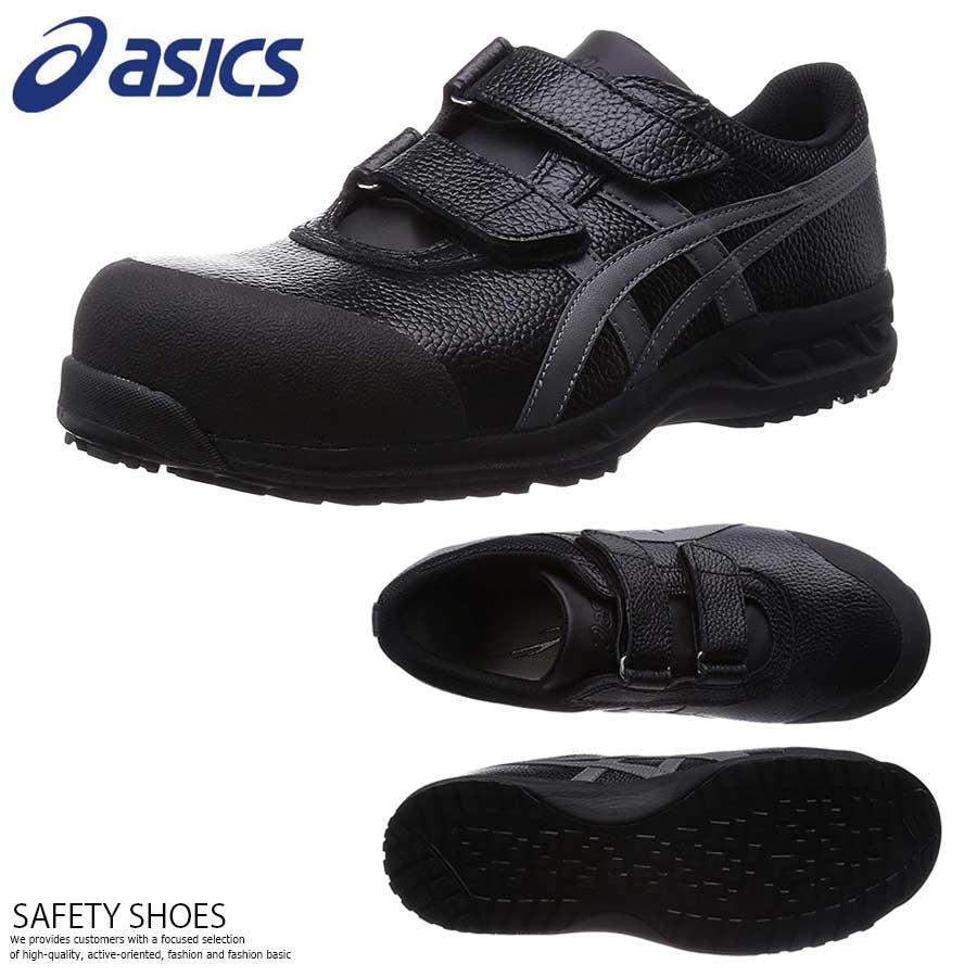 ≪送料無料≫ASICS アシックス FFR_70S 安全靴 メンズ 【OTA】【1212sh】 【Y_KO】【shsai】