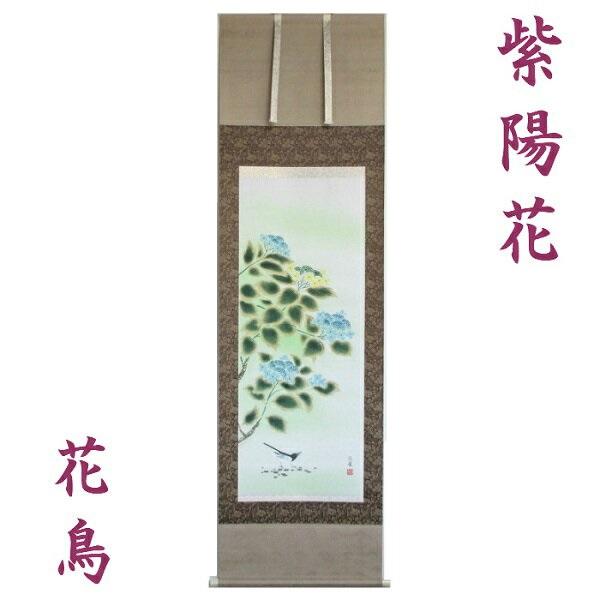 掛軸 紫陽花 尺五 掛け軸 花鳥画 掛軸 日本画 桐箱付 床の間 和室 贈答品 ギフト【送料無料】