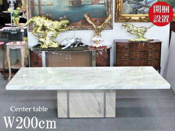 センターテーブル 大理石 テーブル 幅200cm 白 ホワイト 鏡面 マーブル 一本脚 ローテーブル 応接テーブル リビング テーブル 白家具 おしゃれ モダン クラシック シンプル 姫系家具 プリンセス ロマンチック 姫 輸入家具