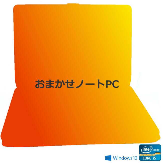 中古ノートパソコン おまかせパソコン 第2世代以降 Core i5 Windows10 メモリ4G マルチドライブ WiFi 15.6ワイド液晶 ノートパソコン【中古】