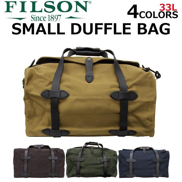 FILSON フィルソンSMALL DUFFLE BAG スモールダッフルバッグ70220 A4 ショルダーバッグ ボストンバッグメンズ 2WAY プレゼント ギフト 通勤 通学 送料無料