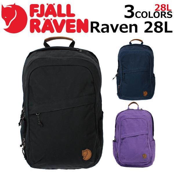 FJALLRAVEN フェールラーベン Raven 28L レイブン バックパックリュック リュックサック デイパック バッグ レディース メンズ B4 28L FJ-26052プレゼント ギフト 通勤 通学 送料無料