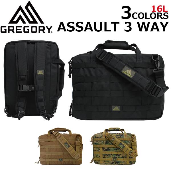 GREGORY グレゴリー ASSAULT 3WAY アサルト3ウェイSPEAR SERIES スピアーシリーズ リュックサック バックパック ショルダーバッグ ビジネスバッグ メンズ レディース B4 16Lプレゼント ギフト 通勤 通学 送料無料
