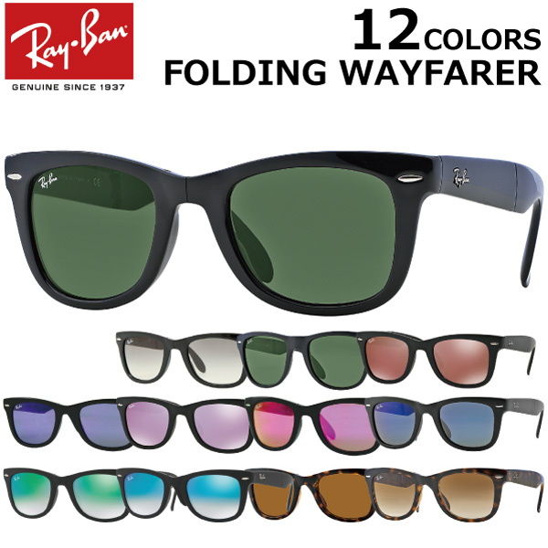 7a881d5ecc Ray-Ban Ray Ban sunglasses FOLDING WAYFARER RB4105   folding Wayfarer    black   Havana   collapse