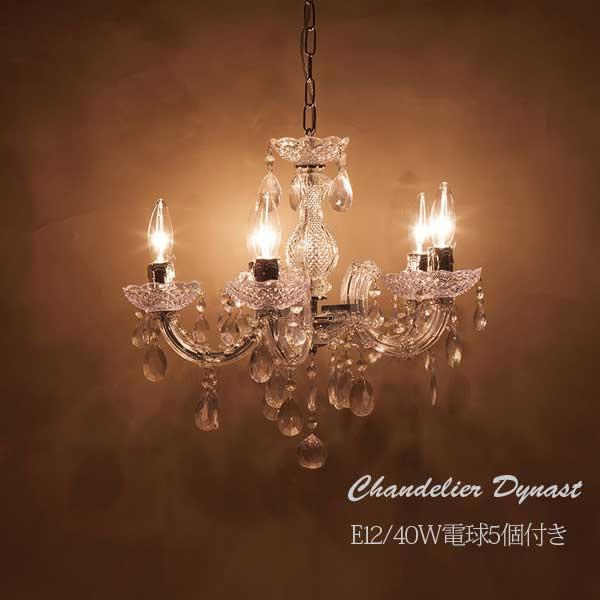シャンデリア シーリングランプ ヨーロッパ風 ビーズシャンデリア 北欧 シャンデリア照明 シーリング照明 アンティーク ヨーロッパ風 5灯シャンデリア 532P17Sep16
