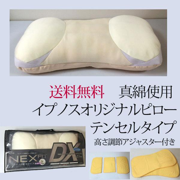【送料無料】イプノスオリジナルピロー テンセル 真綿使用 高さ調節アジャスター付き 02P03Dec16