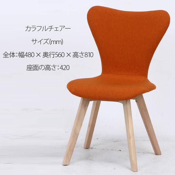 ファブリック チェアー クッション ダイニングチェア ダイニングチェアー イス 椅子 食卓 省スペース 収納 シンプル スタイリッシュ おしゃれ 椅子 イス 北欧 オレンジ