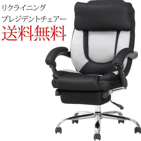 送料無料!リクライニングプレジデントチェアー ブラック オフィスチェア/チェア/オフィスチェアー/ロッキングチェア/ロッキング/パソコンチェアー/椅子/chair メッシュ