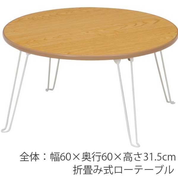 テーブル 丸卓 ローテーブル ミニテーブル フォールディングテーブル 卓袱台 ちゃぶ台 一人用 折り畳みテーブル 高額売筋 カラフル 2020A/W新作送料無料 折畳みテーブル ナチュラル カラーテーブル 丸60