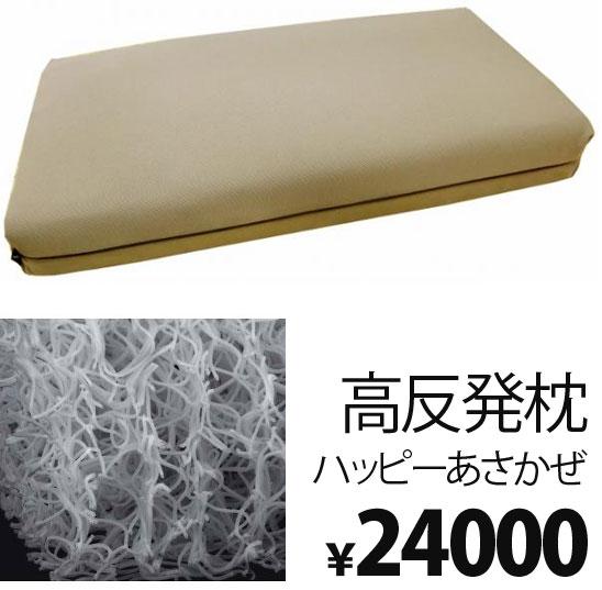 【高反発枕】 沈みこまない ハッピーあさかぜ 硬め 洗える 清潔 通気性OK 良素材 02P03Dec16