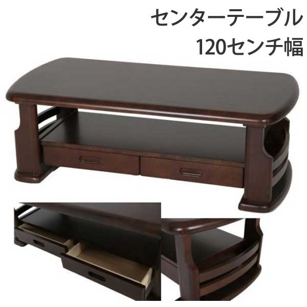 【ダイニングテーブル♪】センターテーブル 食卓テーブル カフェテーブル 机 ブラウン 120センチ幅【引き出し】 02P03Dec16