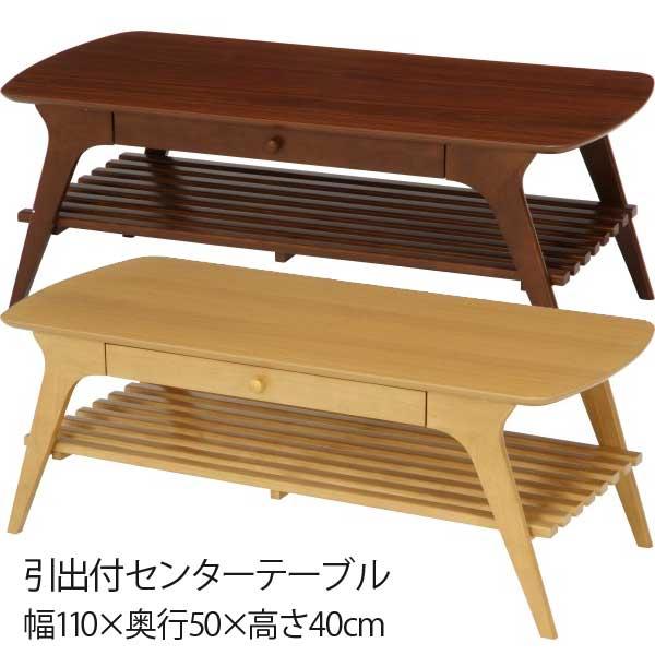 ダイニングテーブル 引出付センターテーブル 幅110 テーブル カントリーデザイン ブラウン 天然木 ダイニング フロアテーブル センターテーブル