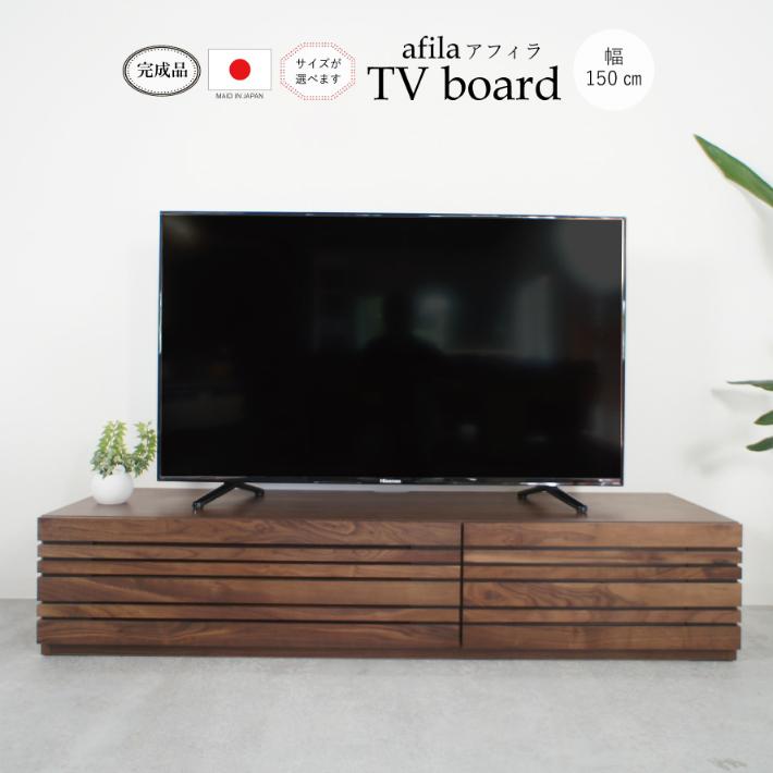 150テレビボード アフィラ 150/180/210/240 選べるサイズ ローボード リビングボード TVボード TV台 ウォールナット 大型テレビ 収納 完成品 シンプル 国産 日本製 幅150奥行き47高さ30 テレビボード完成品 テレビボード日本製 テレビボードウォールナット