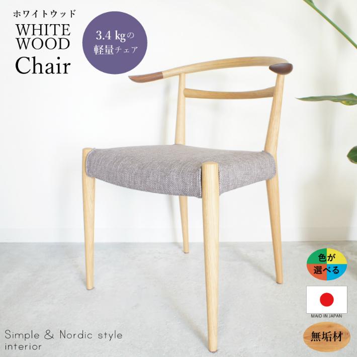 ダイニングチェア ホワイトウッド WOC-131 日進木工 カバーリング 軽量チェア セミアームチェア 軽い椅子 北欧 オーク材 ウォールナット材