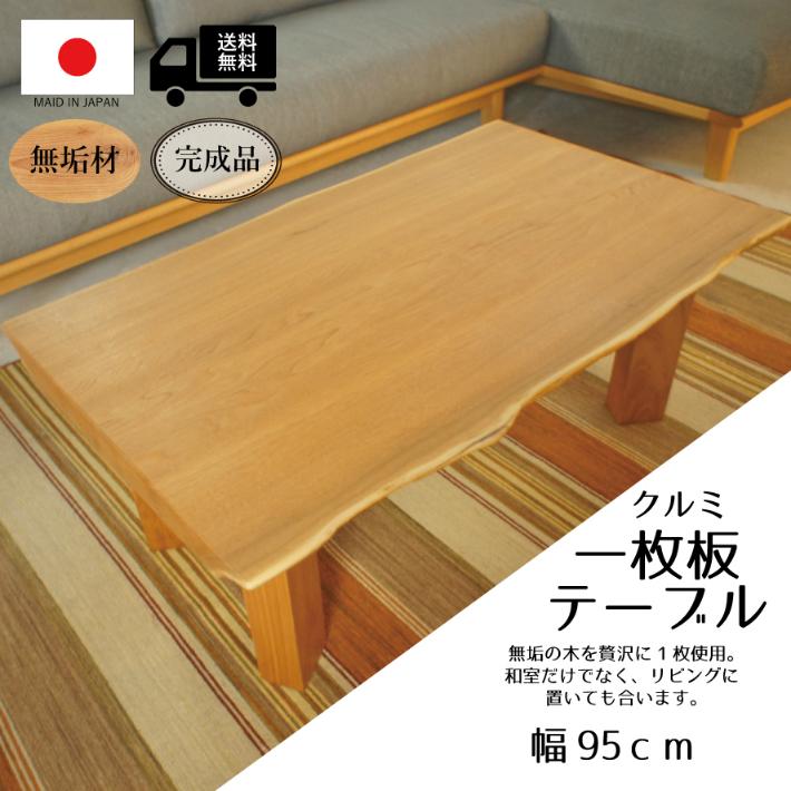 一枚板 ローテーブル クルミ 幅95 奥行き55 高さ38 リビングテーブル センターテーブル 座卓 天然木 無垢 オイル仕上げ 送料無料 和モダン 和風 脚付 低い一枚板 一枚板テーブル 一枚板脚付 一枚板リビングテーブル 一枚板座卓 小さい一枚板