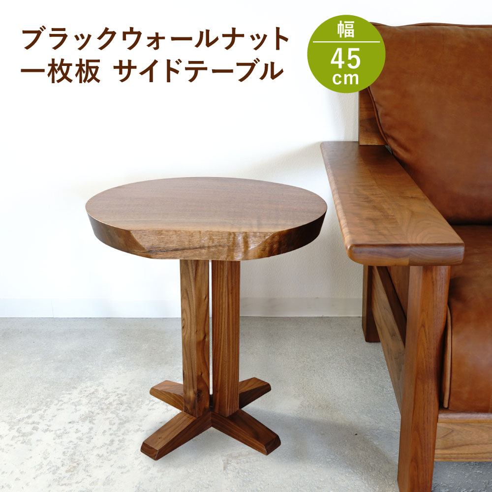 サイドテーブル ブラックウォールナット 幅45.5 奥行き42 高さ48.5 天然木 無垢 完成品 ナイトテーブル ソファテーブル 小さい コンパクト 丸型 オイル塗装 木製