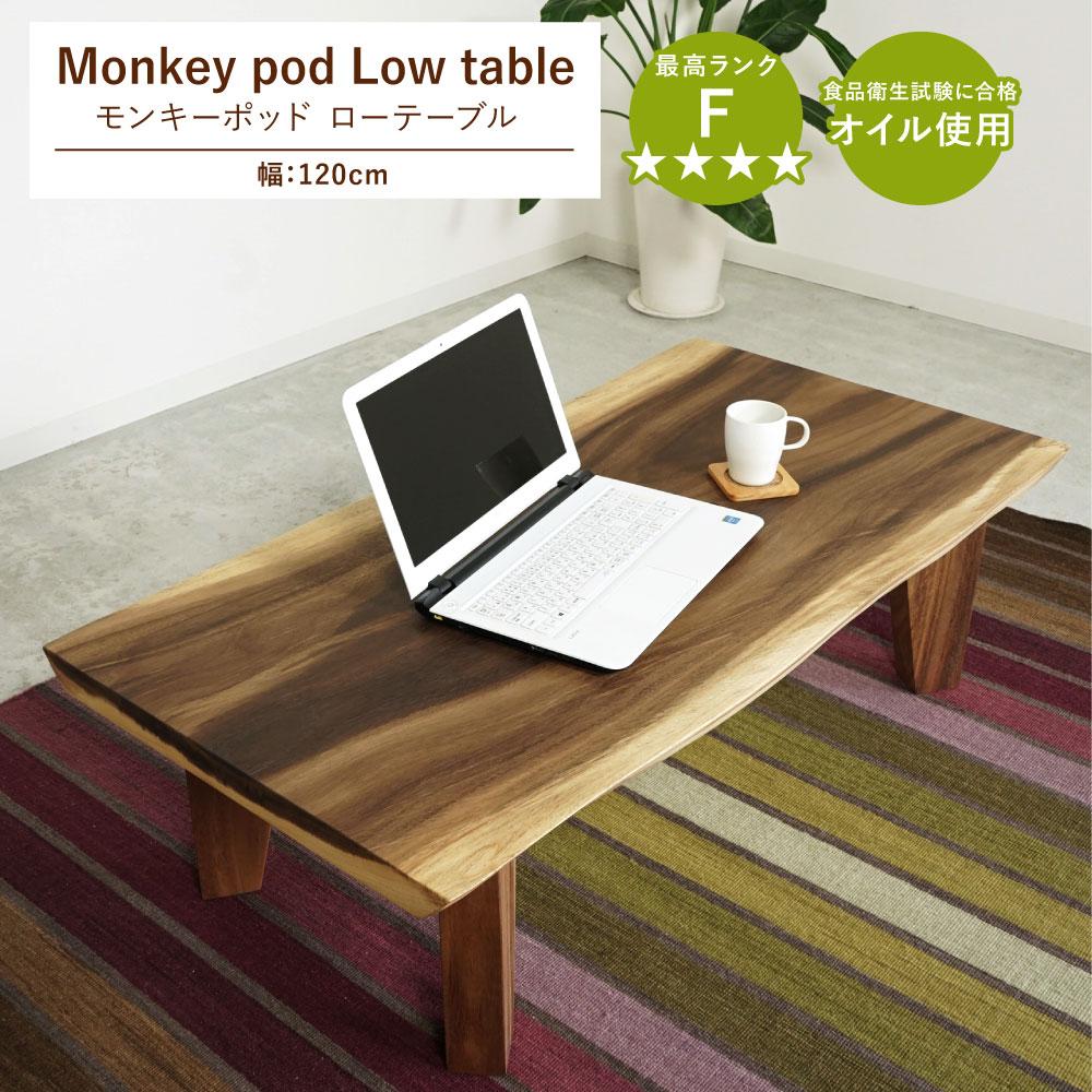 一枚板 ローテーブル モンキーポッド 幅120.5 奥行き60~62 高さ35.7 リビングテーブル センターテーブル 座卓 オイル仕上げ 無垢 天然木 送料無料 脚付 低い一枚板 一枚板テーブル 一枚板脚付 一枚板リビングテーブル 一枚板座卓 天然木一枚板