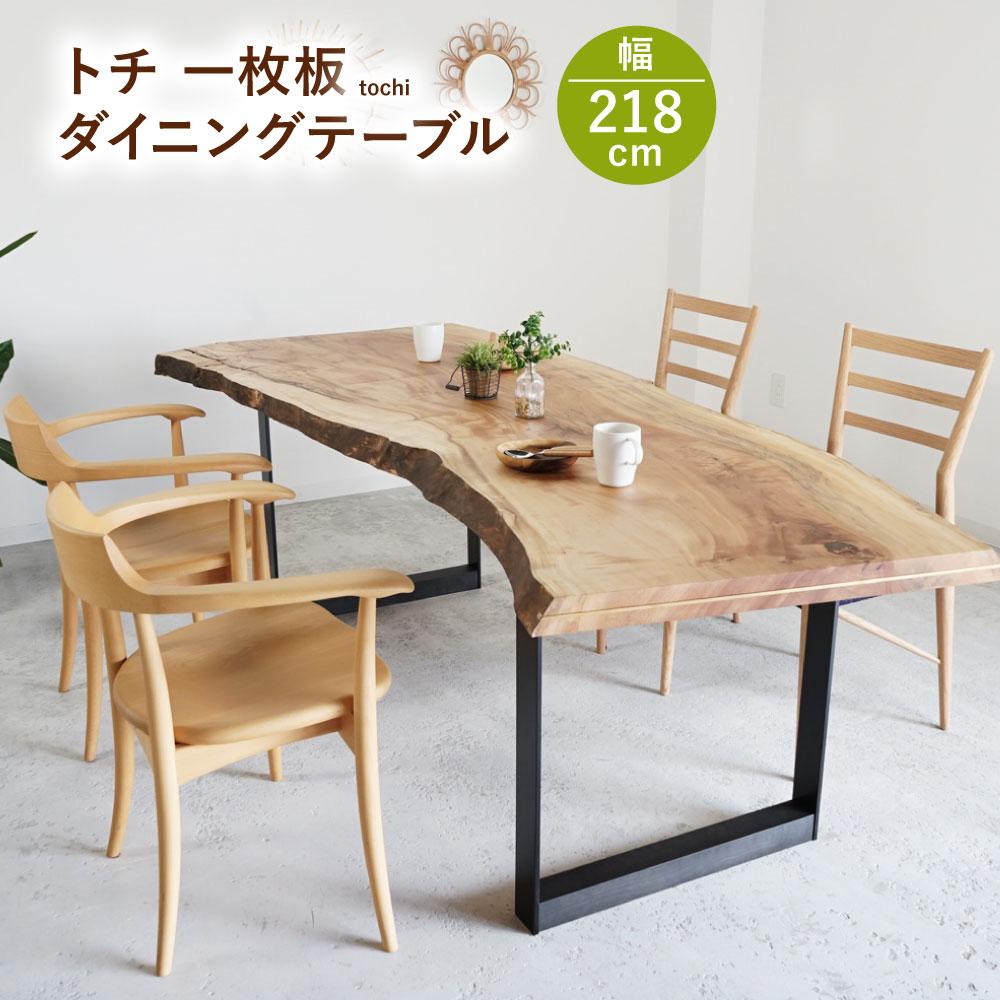 一枚板 ダイニングテーブル 栃 幅218 奥行70~96 高さ70 日本製 テーブル ローテーブル 黒脚 スチール脚 天然木テーブル 脚付き一枚板 食卓用一枚板 オイル仕上げ 無垢 一枚板天然木 送料無料