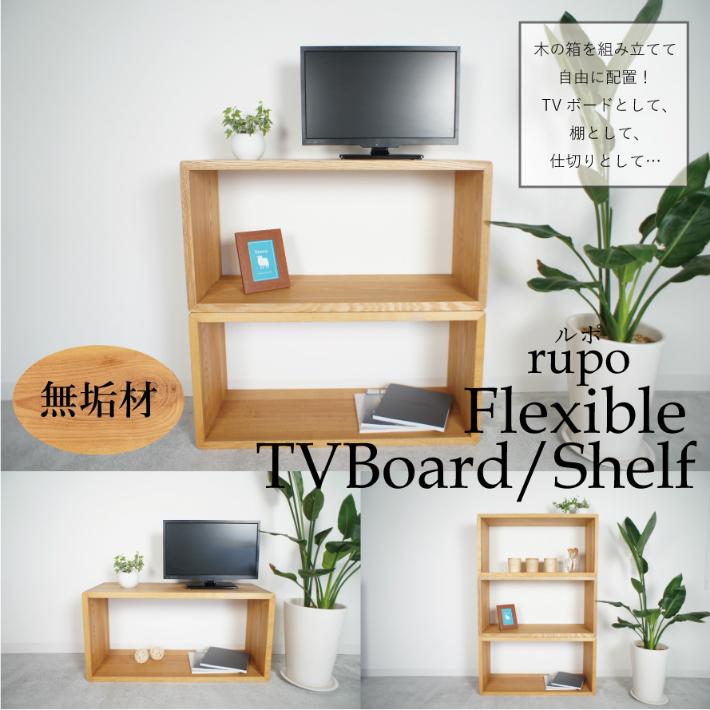 ルポ 40ボックス 小 タモ TVボード 棚 シェルフ 飾り棚 テーブル 無垢 天然木 ナチュラル ダーク 完成品 幅40 60 80 奥行き30 高さ40 北欧