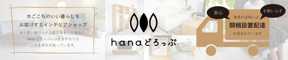 hanaどろっぷ:木のぬくもりと優しさをお届けするインテリアショップ