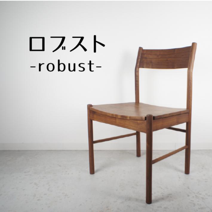 ダイニングチェア ブラックウォールナット 天然木 板座 完成品 2脚入り 北欧 食卓椅子 オイル塗装 カフェ風 ウッドダイニング 木製 椅子 チェア 幅50奥行き51高さ80座面高42.5 肘なし 送料無料 無垢