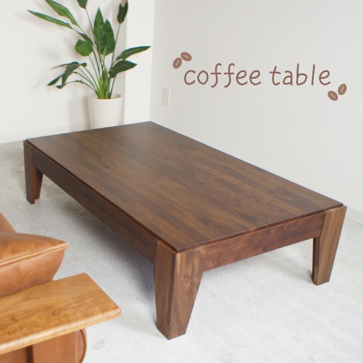 シティ コーヒーテーブル ブラックウォールナット 天然木 シギヤマ家具テーブル 幅135奥行80高さ35 ローテーブル 座卓 送料無料