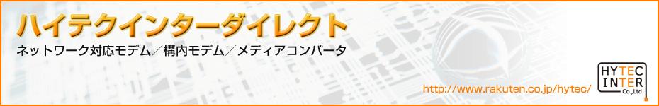 ハイテクインターダイレクト:ハイテクインターの公式オンラインストア。LAN延長機器を低価格で販売中!