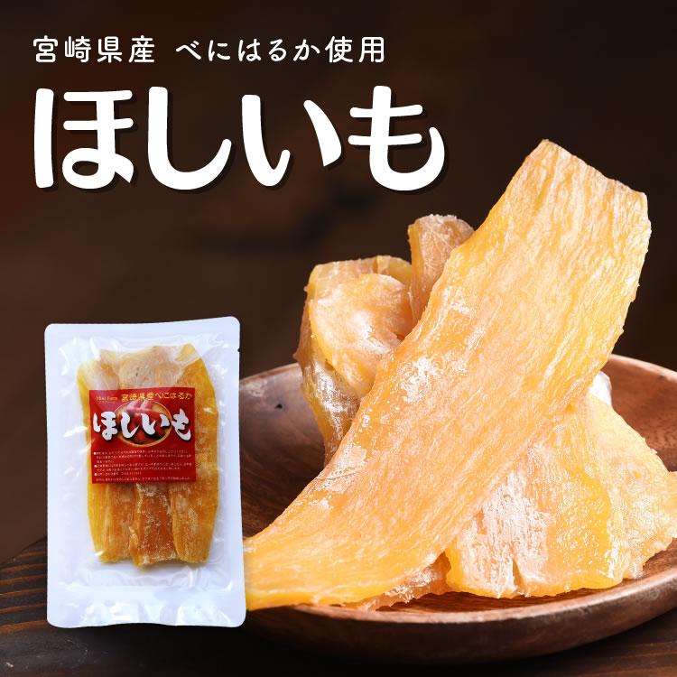 【送料無料】ミキファーム 宮崎県産「べにはるか」干し芋 30袋入り