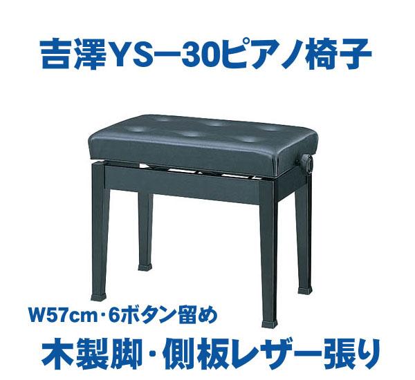 【its】売れてます!お値打ちプライス吉澤製(PEACOCK)ピアノ椅子YS-30(YS30)黒色