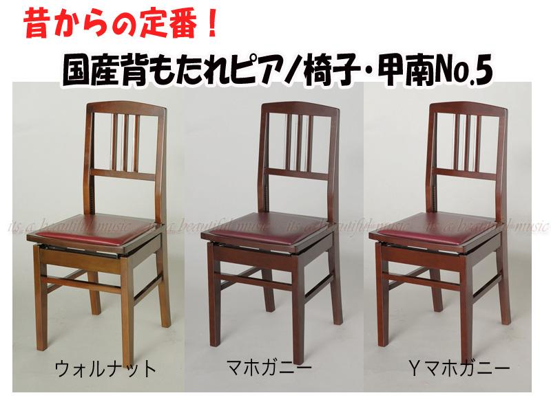 【its】高品質日本製!昔からの背もたれピアノ椅子(トムソン椅子)の定番!甲南No.5w(No5)選べる4色!