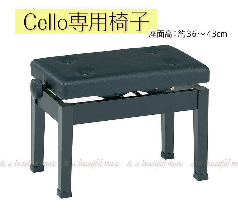 【its】座面高36cm~!座面の低いチェロ専用 オリジナル特注チェロ椅子IT-55-CEL(黒)