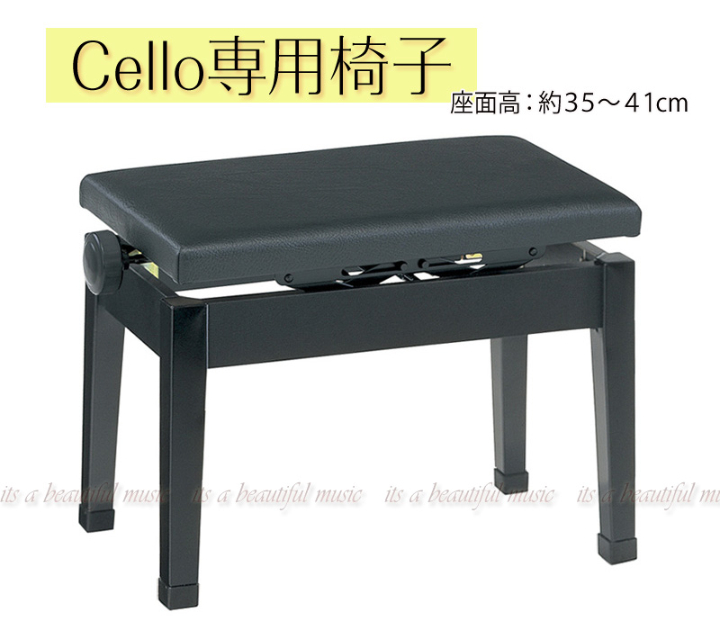 【its】座面高36cm~!座面の低いチェロ専用 オリジナル特注チェロ椅子IT-50-CEL(黒)軽量コンパクトで持ち運びも楽!
