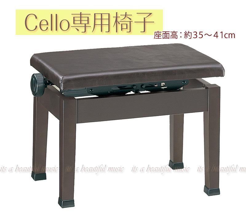 【its】座面高35cm~!座面の低いチェロ専用 オリジナル特注チェロ椅子IT-50-CEL(マット・ダークブラウン)軽量コンパクトで持ち運びも楽!