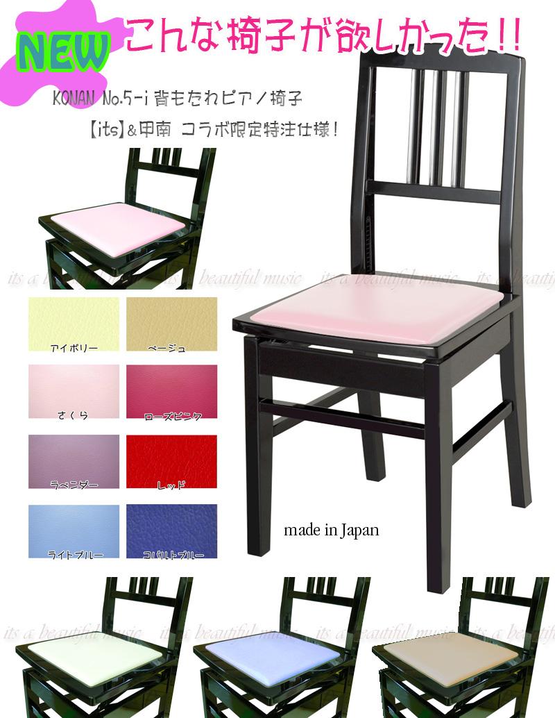 【its】新発売!8カラーの座面色!今までにない かわいい・綺麗な背もたれピアノ椅子 KONAN No.5-i オリジナル特注仕様