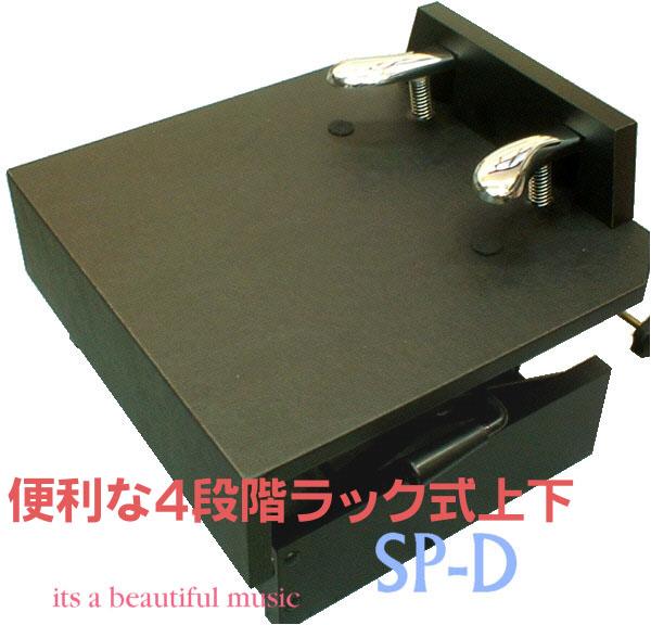 【格安SALEスタート】 【its】最新バージョンアップモデル!ピアノ教室で人気のピアノ補助ペダル!SP-D(SPD)楽々レバー式8段階ワンタッチ上下!, 養老町:54c692e6 --- canoncity.azurewebsites.net