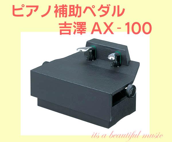 【its】信頼の国産品!高品質ピアノ補助ペダル 吉澤AX-100(AX100)黒色