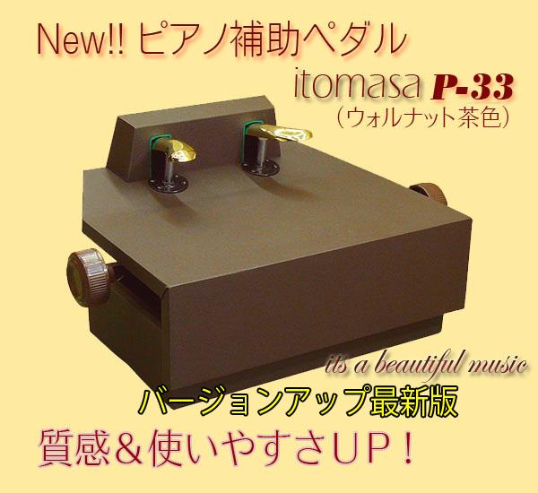 【its】質感&強度UPの最新バージョン!ピアノ補助ペダル イトマサP-33(茶色)P33