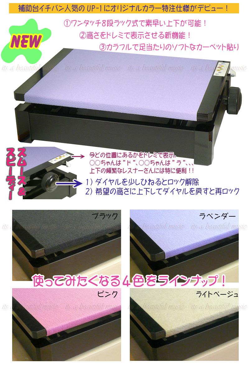【its】選べる4カラーで楽しくレッスン!楽々ワンタッチ上下で人気のピアノ補助台「UP-1」にオリジナルカラーバージョン新発売!