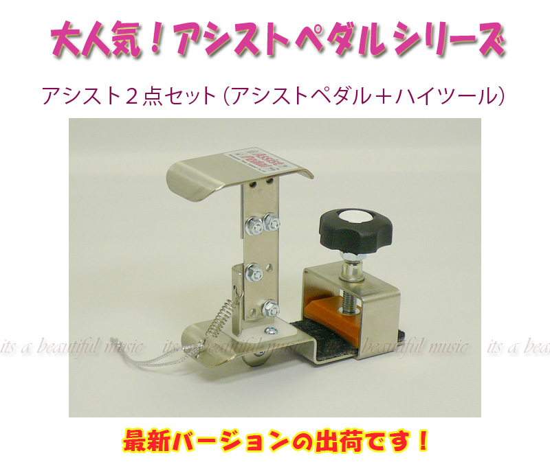 【its】大人気アシストペダルシリーズ最新版! 「アシストペダル+ハイツール」2点セット
