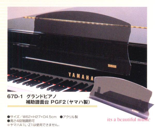 【its】小さなお子さまに補助譜面台!GP用補助譜面台・ヤマハPGF2