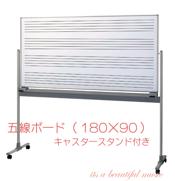 【its】ピアノ教室の必需品!五線ボード new RM-1AW(180×90/スタンド付)