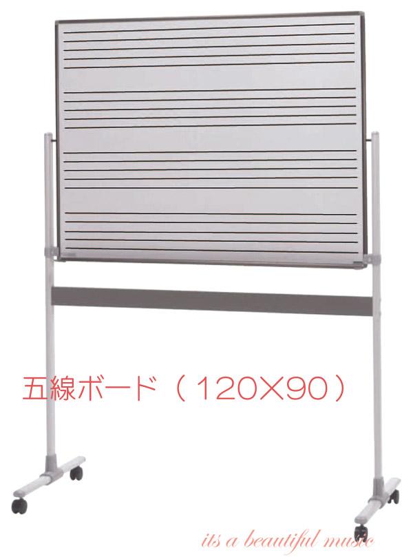 【its】ピアノ教室の必需品!五線ボード new HM-2AW(120×90/スタンド付)