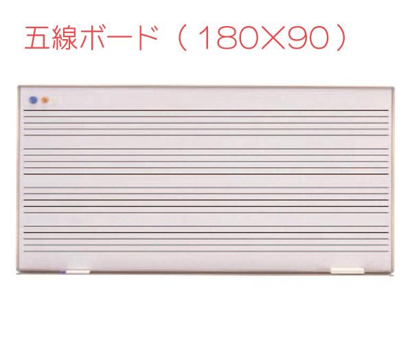 【its】ピアノ教室の必需品!五線ボード new H-1AW(180×90/壁掛タイプ)