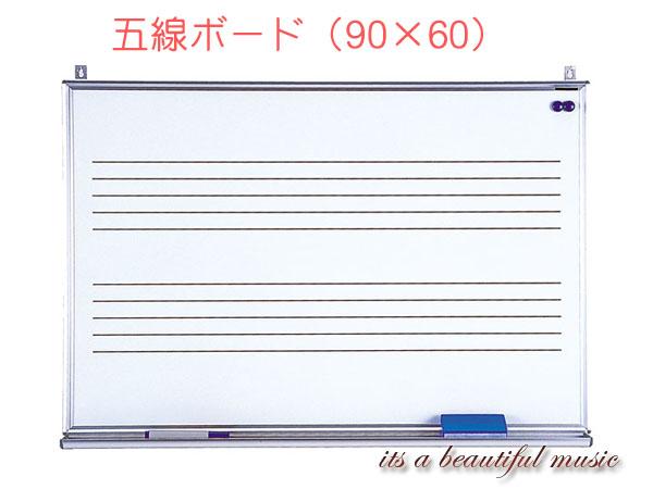 【its】ピアノ教室の必需品!五線ボードMH-23(90×60/壁掛タイプ)